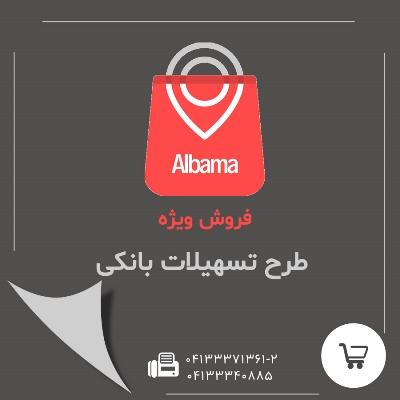 فروش اقساطی با تسهیلات بانکی فروشگاه آلباما